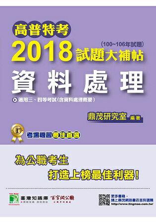 高普特考2018試題大補帖【資料處理】100~106年試題