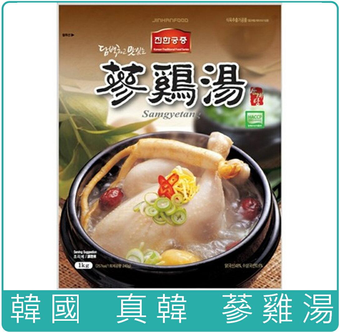 《Chara 微百貨》韓國 蔘雞湯 韓壁食府 真韓 蔘雞湯 人蔘 雞 人蔘雞湯 1kg 3