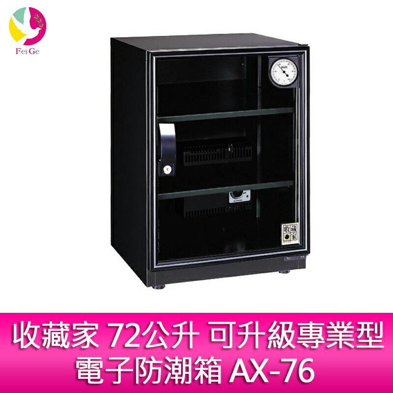 ★下單最高21倍點數送★ 分期零利率 收藏家 72公升 可升級專業型電子防潮箱 AX-76