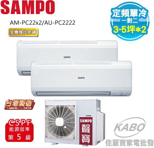 【佳麗寶】-留言享加碼折扣(含標準安裝)(聲寶SAMPO)定頻單冷一對二 (3-5坪*2) AM-PC22x2/AU-PC2222