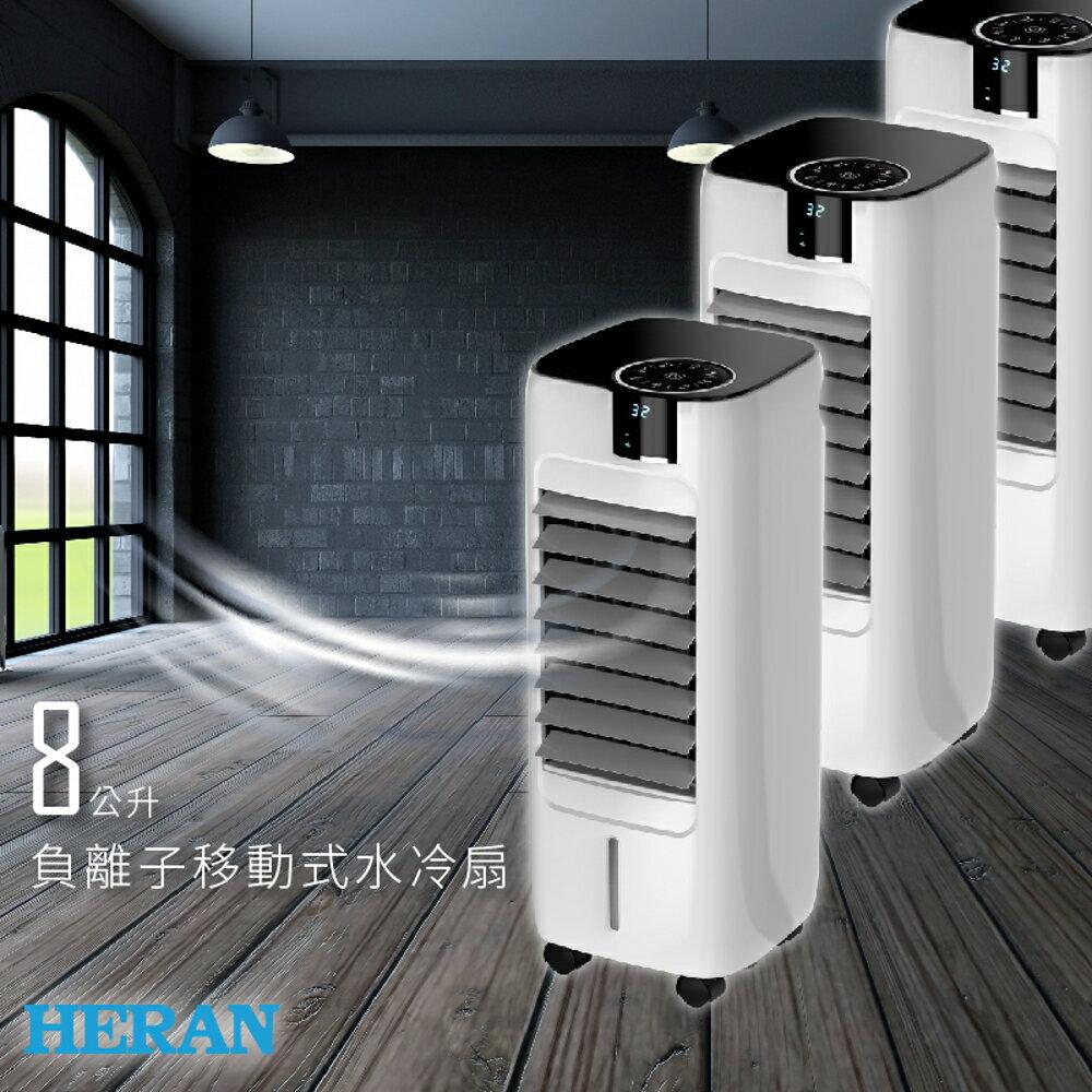 【量販3台】HERAN 禾聯 HWF-08L1 8公升負離子移動式水冷扇 水冷氣 空調扇 冷風機 省電 居家家電 熱銷
