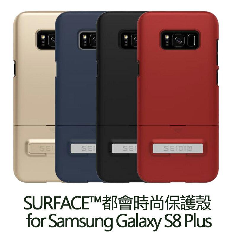 (預購)SEIDIO SURFACE™都會時尚保護殼 for Samsung Galaxy S8 Plus