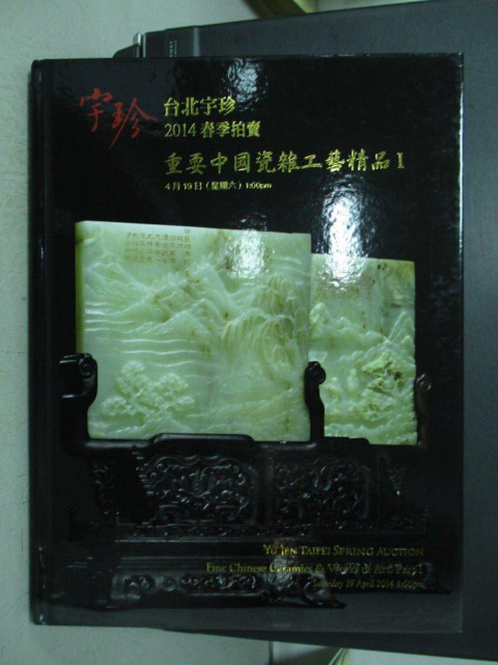 ~書寶 書T8/嗜好_QIQ~宇珍_19Apr2014_重要中國瓷雜工藝 I