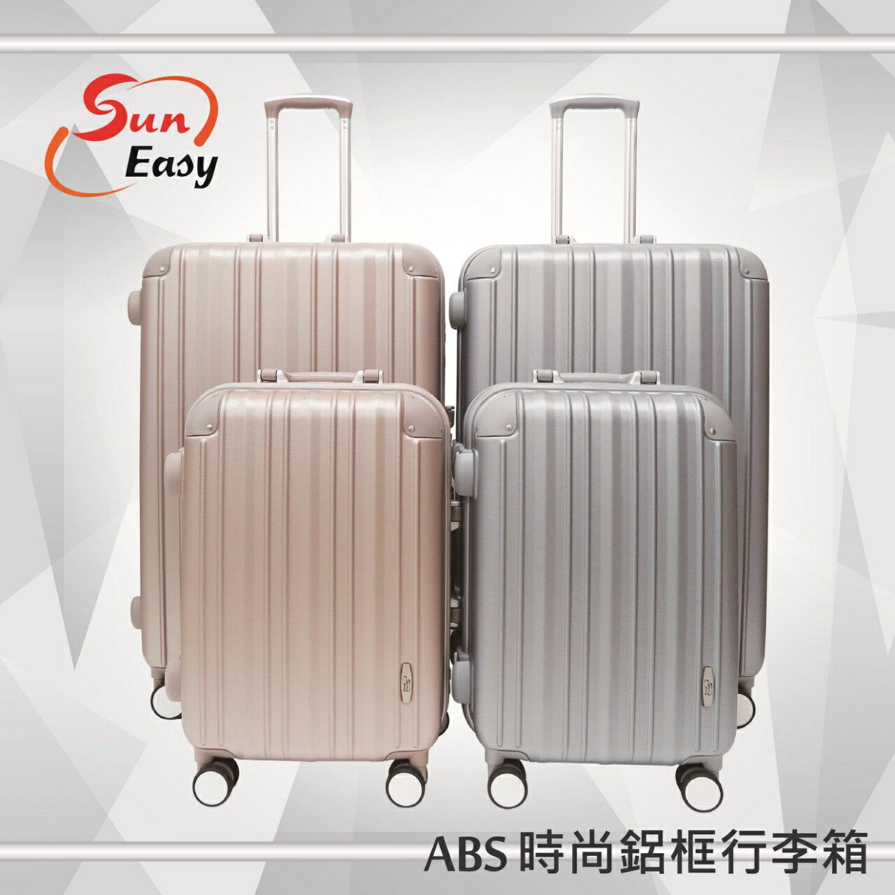 【SunEasy生活館】Suneasy 時尚鋁框行李箱20吋/硬殼/海關鎖/鋁拉桿/大白輪