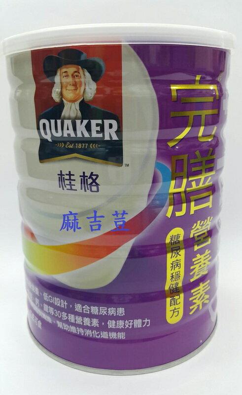 桂格完膳營養素 糖尿病穩健配方 一箱12罐免運費 糖尿病患者/乳糖不耐症適用 900g 低GI 含膳食纖維
