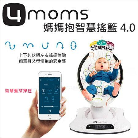 ✿蟲寶寶✿【美國4moms】哄娃好輕鬆~嬰兒電動安撫椅mamaRoo媽媽抱4.0