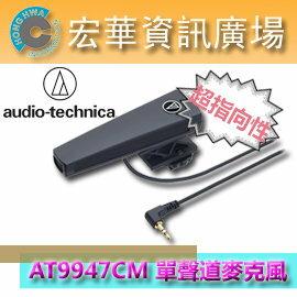 鐵三角 audio-technica AT9947CM 單聲道超指向性麥克風 (鐵三角公司貨)
