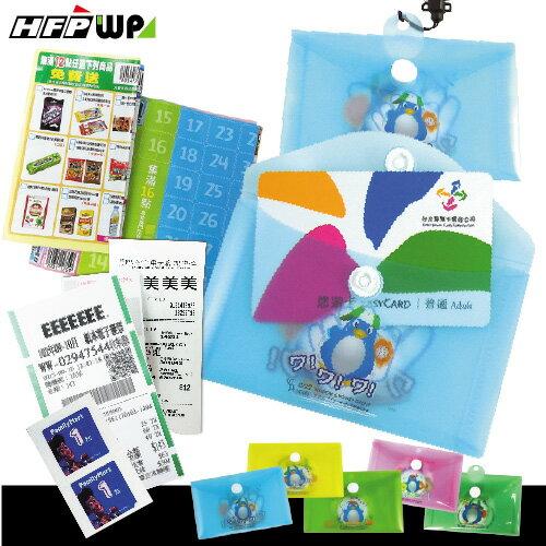 8元個[周年慶特價]【100個批發】發票點數收納袋橫式悠遊卡套HFPWP企鵝台灣製環保材質H230-100