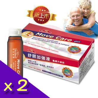 Nutrimate你滋美得 舒關加強液(龜鹿精華液升級版)24入/盒x2