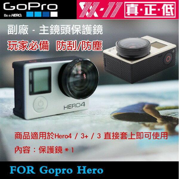 【eYe攝影】副廠配件 GOPRO HERO 4 3+ 3 鏡頭保護片主機鏡頭防護片 鏡頭保護蓋 主鏡頭保護鏡