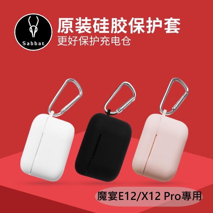 魔宴E12 X12 pro專用保護套 無線藍牙耳機充電倉矽膠套  防塵 女生 可愛 充電盒 液態矽膠盒 0