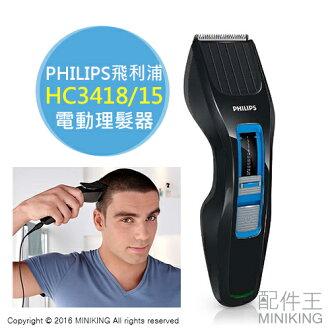 【配件王】現貨 飛利浦 PHILIPS HC3418/15 電動理髮器 剪髮 刃長 1mm-23mm 12段可水洗