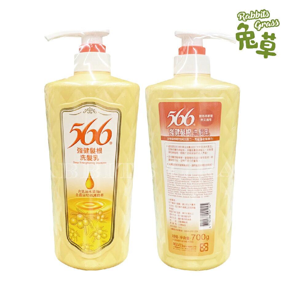 【領券折120】566 洗髮乳 潤髮乳 700g/瓶 : 抗屑柔順、護色增亮、強健髮根、長效保濕