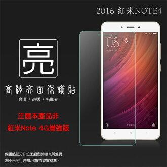 亮面螢幕保護貼 MIUI Xiaomi 紅米 Note4 保護貼/此商品 非 紅米Note 4G增強版