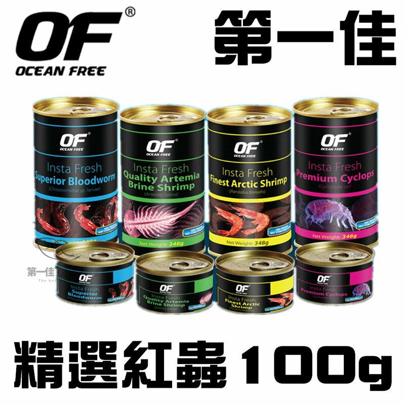 第一佳水族寵物  新加坡OCEAN FREE傲深 紅蟲100g