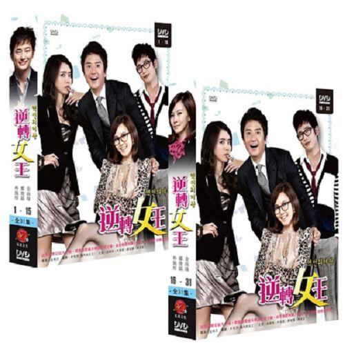 逆轉女王DVD(全31集8片二盒雙語)金南珠鄭俊鎬