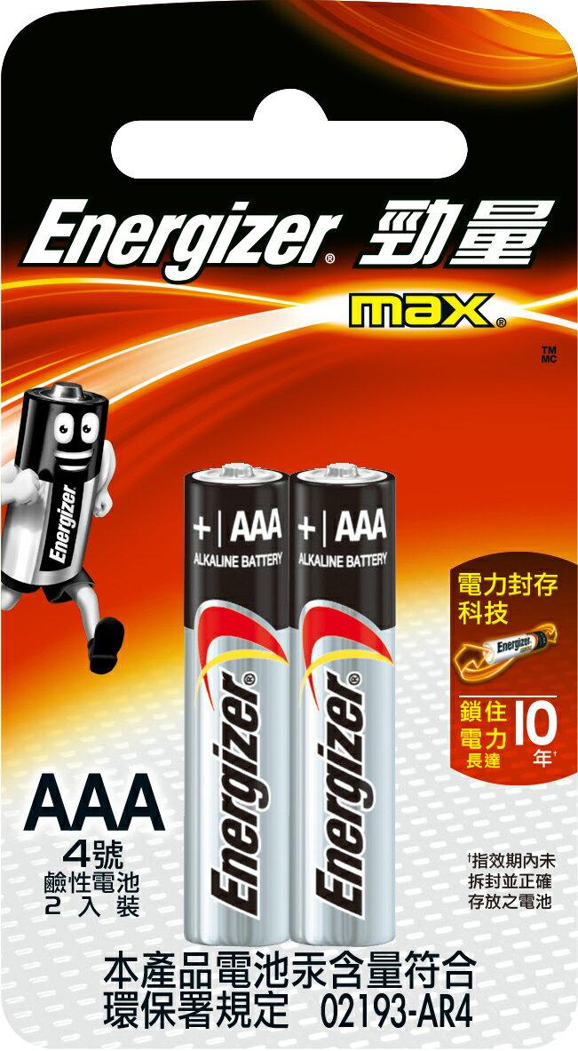 勁量鹼性電池4號2入