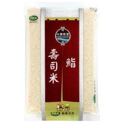 中興米 鮨壽司米 3kg