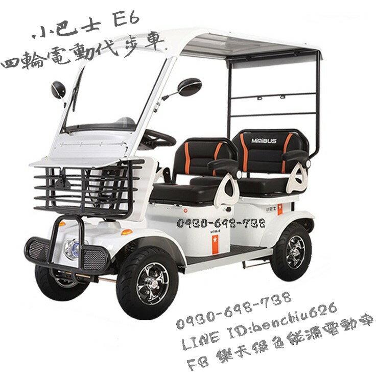 小巴士E6 四輪電動車