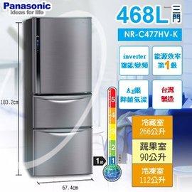 Panasonic 國際牌468公升智慧節能變頻三門冰箱NR-C477HV-K