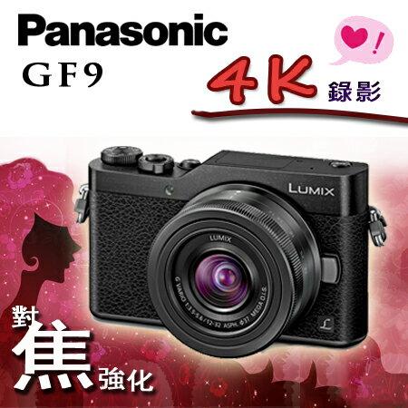 【8/5现货中.立刻出货】【PANASONIC】LUMIX GF9+12-32mm 微单眼 黑色(公司货)  (买就送大吹球拭镜笔+公司原厂包 上网注册.送原电)