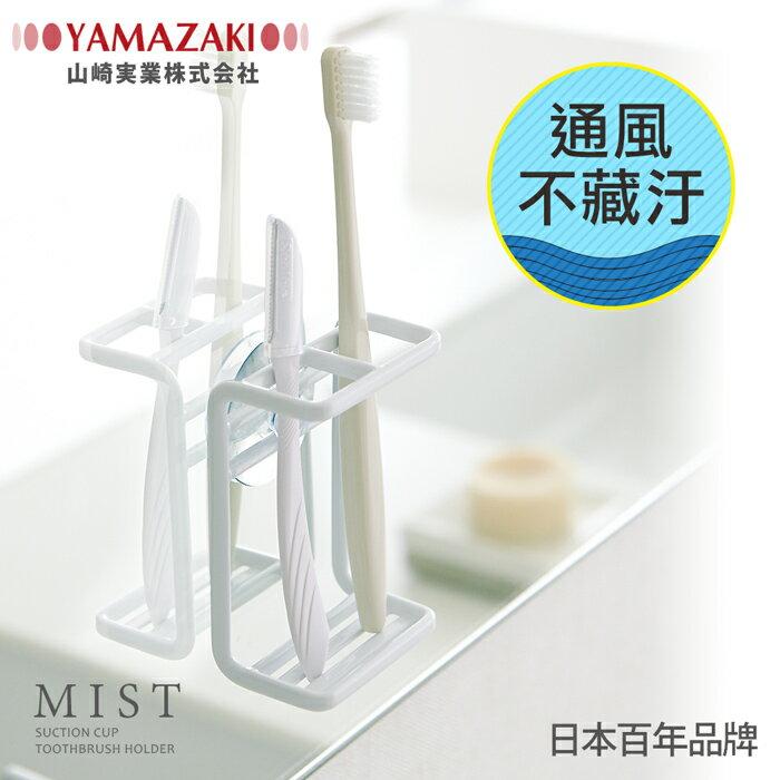 【YAMAZAKI】MIST吸盤式牙刷架★浴室/牙刷架/雜物收納/創意小物