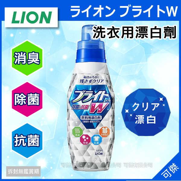 可傑 日本 Lion 獅王 Bright W  除菌 抗菌 W效果 衣物漂白劑 漂白水 強效除臭 溫和不刺激 600ml