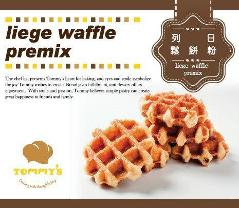列日鬆餅粉 600克 ☆鬆餅粉 ☆比利時鬆餅粉 ♥Tommy's Waffle