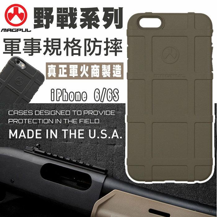 美國正品 Magpul Field case 4.7吋 iPhone 6/6S iP6/I6S 軍事風格 戰術防護手機殼 防撞 防摔殼/抗衝擊/保護殼/手機套/保護套/軍綠