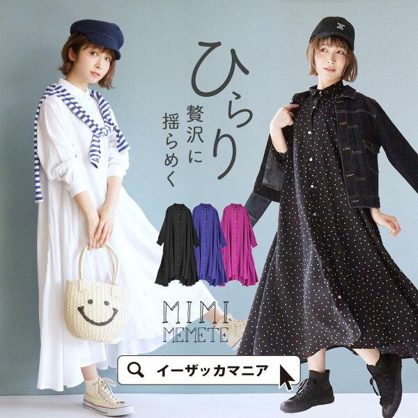 日本必買女裝e-zakka摺邊長版連身裙襯衫-免運代購