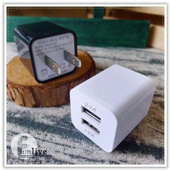 【aife life】雙USB豆腐充電器/雙孔豆腐充電頭/足1A充電頭-可充ipad/USB充電頭/充電分享器/USB充電插座/充電轉接頭/變壓器