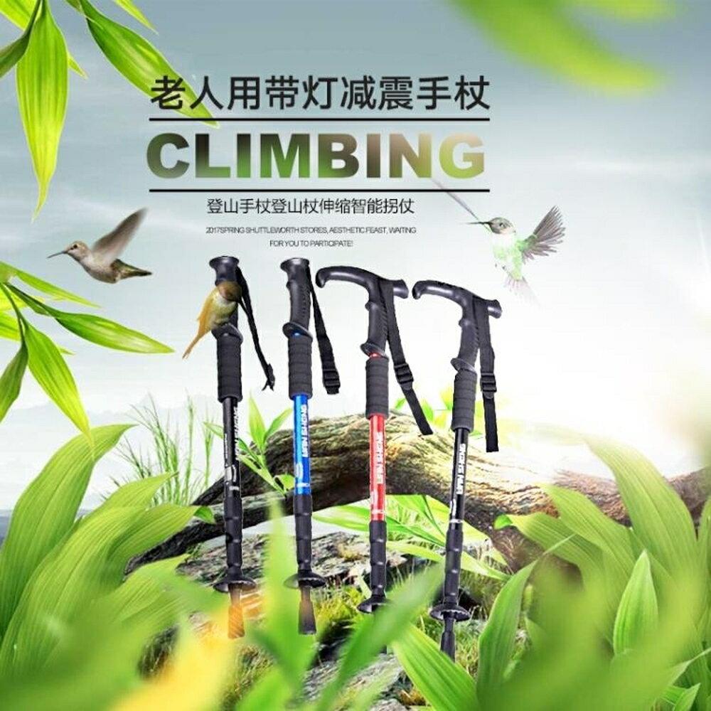 登山杖  鋁合金杖 老人用帶燈減震手杖/登山手杖登山杖伸縮仗 MKS薇薇家飾