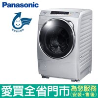 Panasonic 國際牌洗衣機推薦到Panasonic國際13KG滾筒洗衣機NA-V130DW-L含配送到府+標準安裝【愛買】就在愛買線上購物推薦Panasonic 國際牌洗衣機推薦