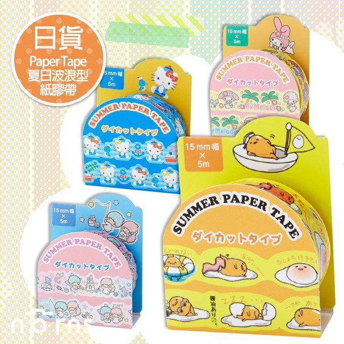 NORNS 【日貨Paper Tape夏日波浪型紙膠帶】Kitty 蛋黃哥 雙子星 美樂蒂 裝飾貼紙 紙膠