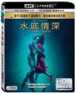 [預購商品]水底情深UHD+BD雙碟限定版