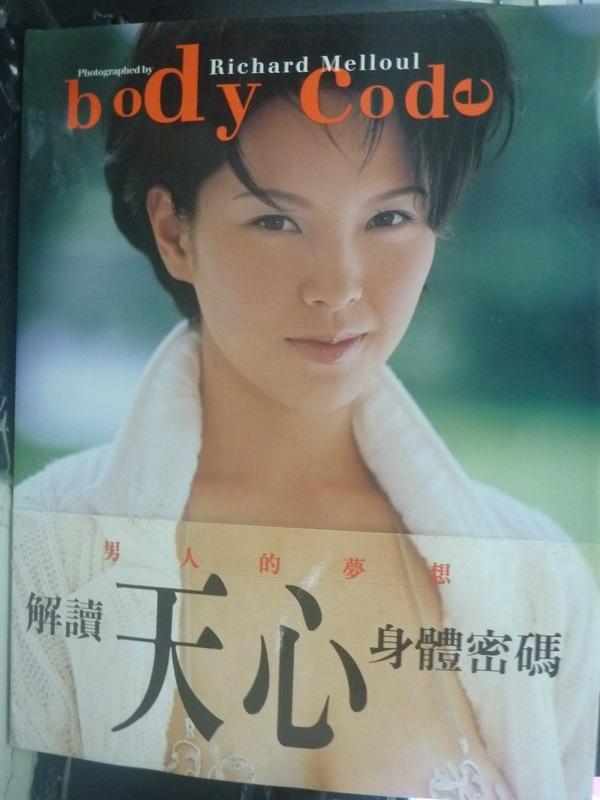 【書寶二手書T8/寫真集_ZHY】body code-解讀天心身體密碼_Richard