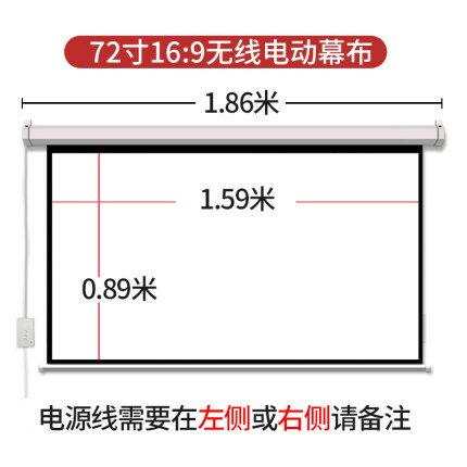 堅果電動幕布60/72/84/100/120/150英寸電動幕布壁掛投影儀幕布家用壁掛自動升降電動遙控高清白玻纖白塑極米