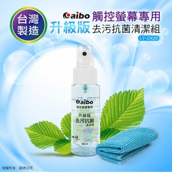 尋寶趣 aibo 升級版 觸控螢幕專用去污清潔組 台灣製 擦拭螢幕/ 手機/ 鍵盤/ 滑鼠/ 相機 LY-CK20
