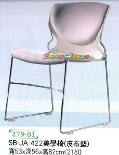 ╭☆雪之屋居家生活館☆╯279-01SB-JA-422皮布墊美學椅休閒椅