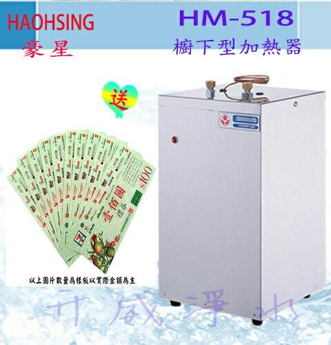 《免運費》豪星 HM-518 廚下型加熱器4公升 (可調式) 買再送100元7-11禮?