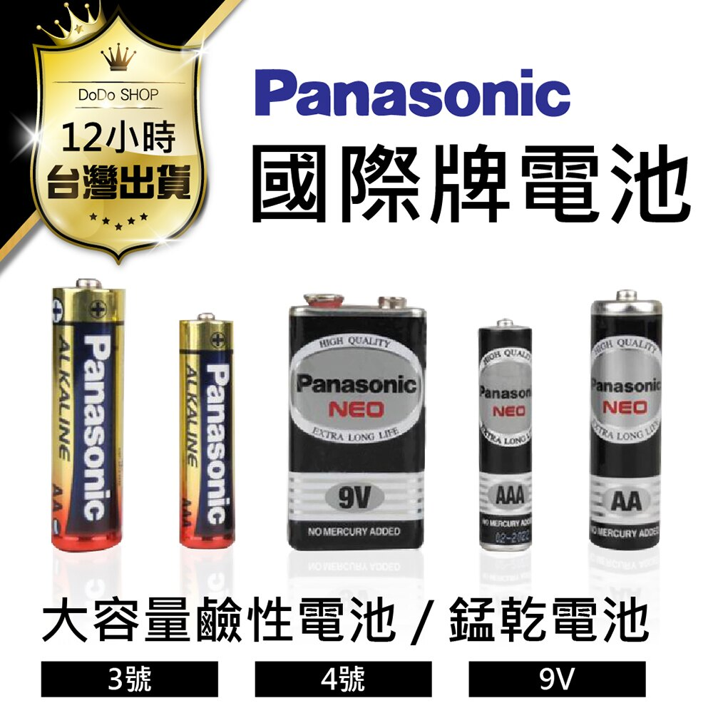 【電池批發!Panasonic國際牌電池】4號 3號電池 碳鋅電池 鹼性電池 錳乾電池 紅鹼電池 乾電池 AAA電池