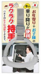 【SANKO】上下車便利手把