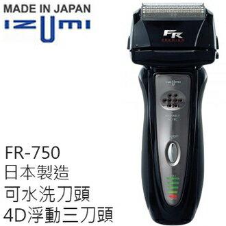 IZUMI FR-750 極銳4D四刀頭電鬍刀 日本製造 可水洗 快充 公司貨 0利率 免運