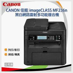 【免運】Canon 佳能 MF236n  黑白雷射多功能事務機 複合機-傳真/影印/列印/掃描 (保固一年)