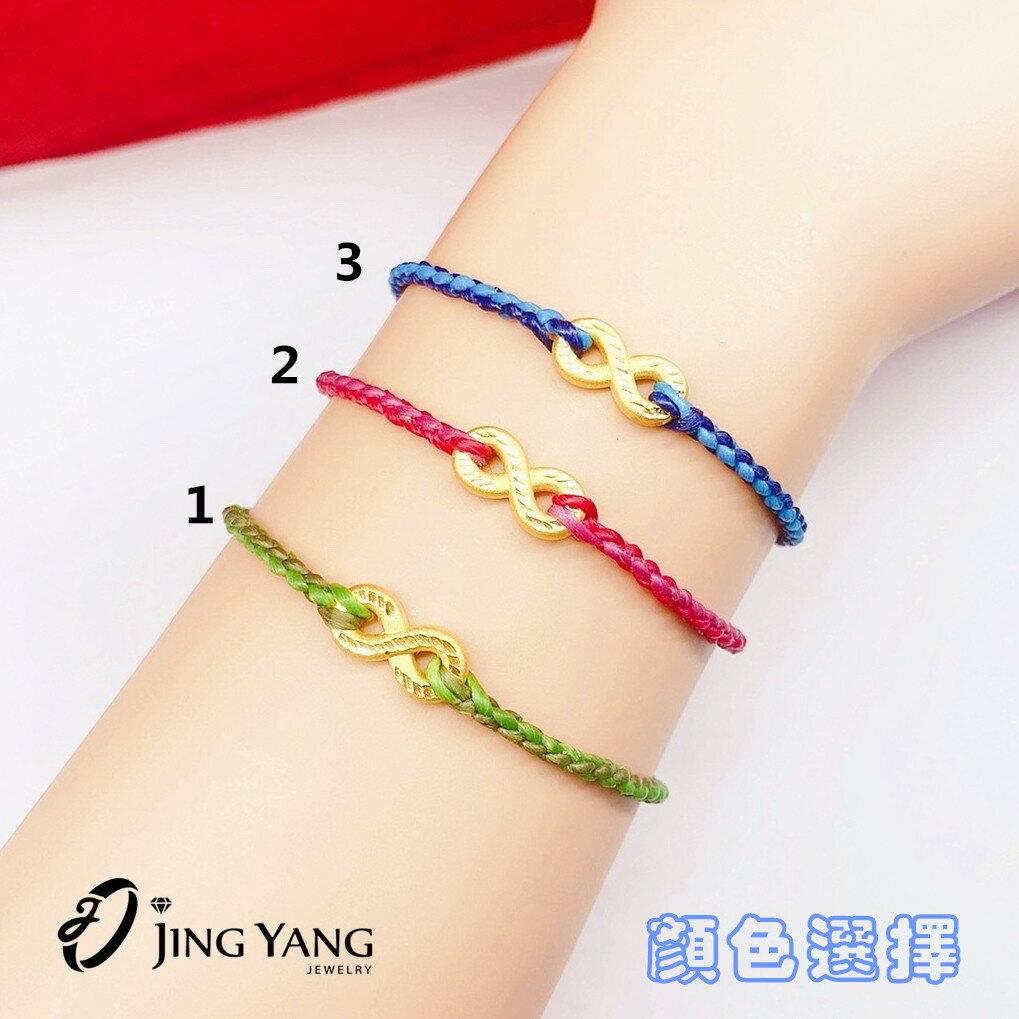 黃金無限8 讓您無限發 9999純黃金編織蠟繩手鍊 晶漾金飾JingYang Jewelry