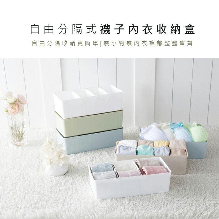 【酷創意】可調節自由分隔組合內褲襪子收納整理盒抽屜分類內衣收納盒(雙排)(E585)