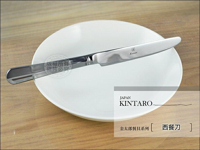 快樂屋♪ 金太郎 55~14601 304不鏽鋼~西餐刀~西餐餐具.圓頭牛排刀.主餐刀 適