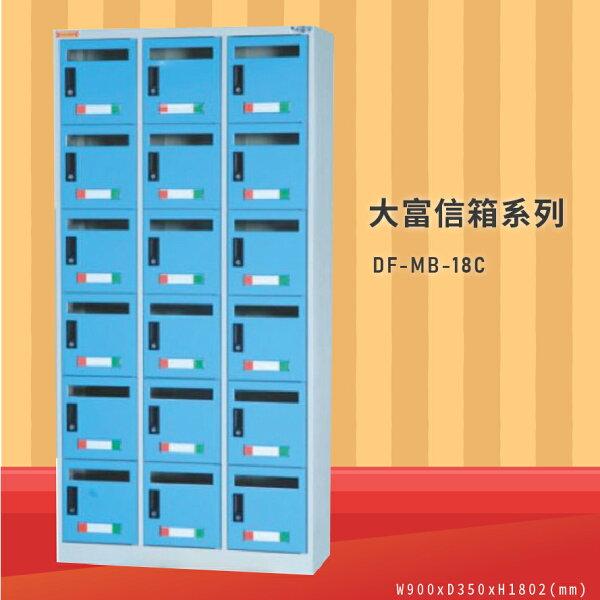 品牌NO.1【大富】DF-MB-18C18門信箱櫃收件櫃信件櫃郵件櫃商辦大樓台灣製造