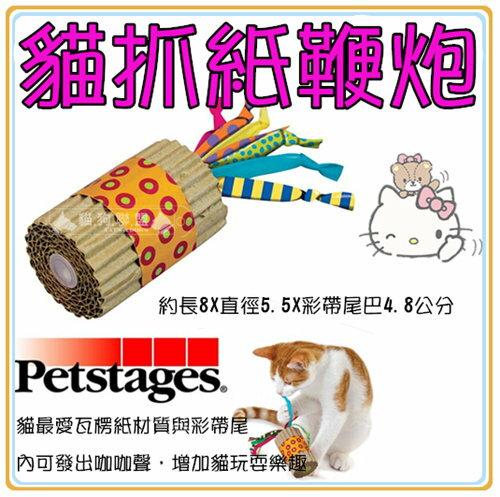 +貓狗樂園+ Petstages【Scartching貓抓板系列。702。貓抓紙筒短鞭炮】160元