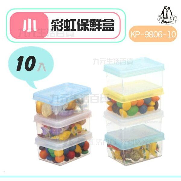 【九元生活百貨】KP-9806-10小彩虹保鮮盒10入收納盒密封盒台灣製造